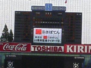 20060813sbtn2