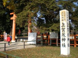 20061202kamikamo3