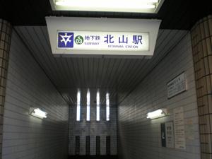 20061202kitayama