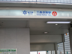 20061202sanjo_1