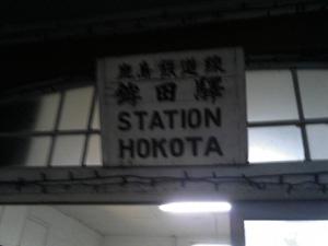 20061209ekikanban