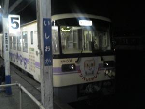 20061209isiden
