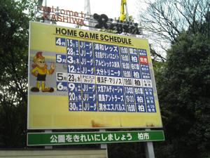 20070428kasiwa