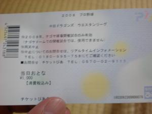 20080429ticket