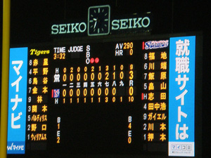 20080825end