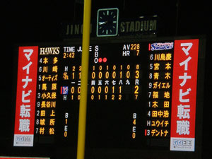 20090525end