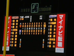 20090918end
