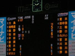 20110713board