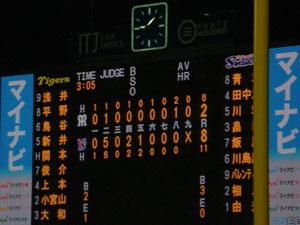 20110813board