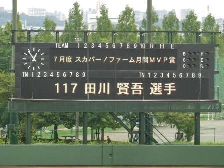 20170820tagawa