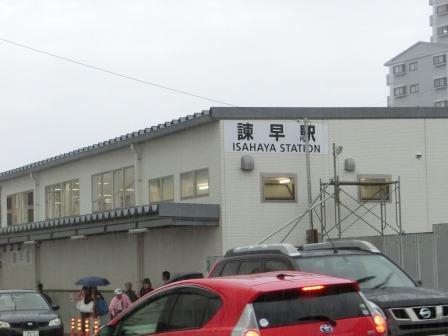 20171021isahayaeki