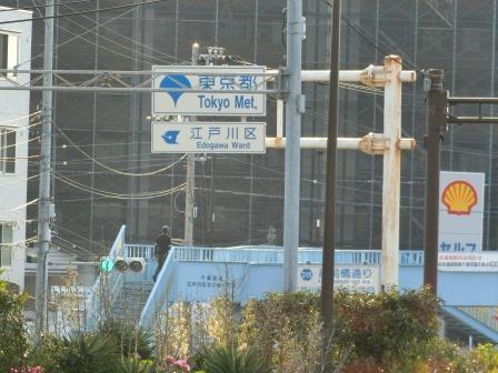 20190511edogawa
